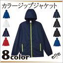 カラージップジャケット 00074-CZJ カラー全8色 S,M,L,XL 男女兼用 フード付 無地ウィンドブレーカー イベント…