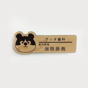 ネームプレート たぬき型 28×76mm 二層板(木目カシュー・こげ茶) オリジナル名入れ ピン・クリップ両用タイプ 制作代込み 完全オリジナルにて1個から作成可能!レーザー彫刻 病