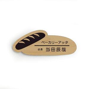 ネームプレート フランスパン型 33×80mm 二層板(木目カシュー・こげ茶) オリジナル名入れ ピン・クリップ両用タイプ 制作代込み 完全オリジナルにて1個から作成可能!レーザー彫