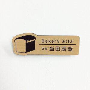 ネームプレート 食パン型 26×75mm 二層板(木目カシュー・こげ茶) オリジナル名入れ ピン・クリップ両用タイプ 制作代込み 完全オリジナルにて1個から作成可能!レーザー彫刻 パ