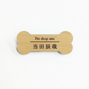 ネームプレート ホネ型 32×74mm 二層板(木目カシュー・こげ茶) オリジナル名入れ ピン・クリップ両用タイプ 制作代込み 完全オリジナルにて1個から作成可能!レーザー彫刻  ペッ
