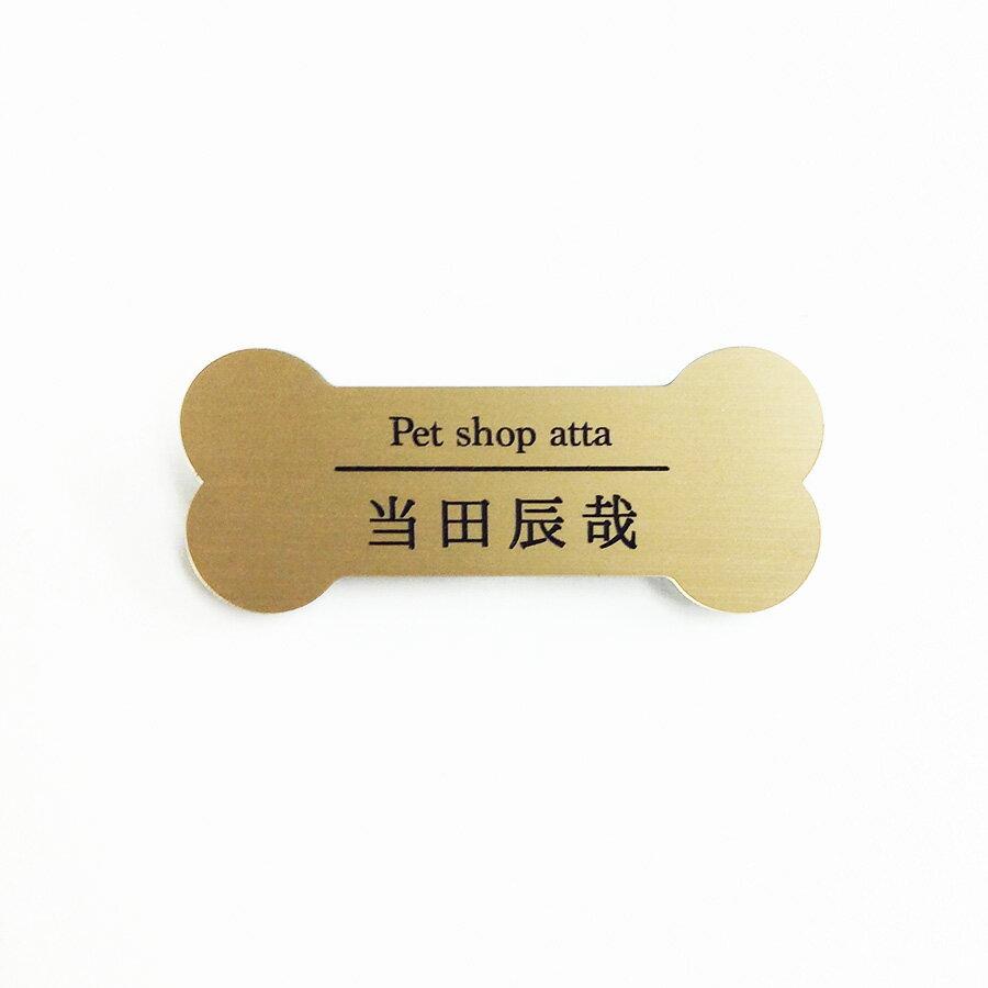 ネームプレート ホネ型 32×74mm 二層板(金・黒) オリジナル名入れ ピン・クリップ両用タイプ 制作代込み 完全オリジナルにて1個から作成可能!レーザー彫刻  ペットショップ・動物病院におすすめ!
