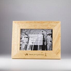 【名入れ】木製 フォトフレーム 母の日