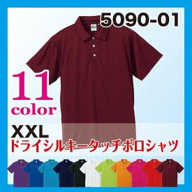 4.7オンス ドライシルキータッチ ポロシャツ 5090-01 男女兼用 無地 XXL DRY吸水速乾 クールビズ ポリエステル100%