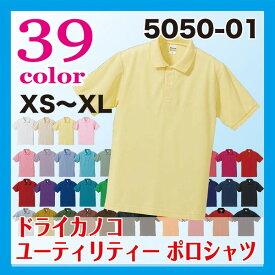 5.3オンス ドライカノコ ユーティリティーポロシャツ 5050-01 男女兼用 無地 XS,S,M,L,XL DRY吸水速乾 クールビズ 綿60% ポリエステル40% UVカット/消臭 カラー豊富全39色