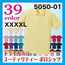 5.3オンス ドライカノコ ユーティリティーポロシャツ 5050-01 男女兼用 無地 XXXXL(4L) DRY吸水速乾 クールビズ 綿60% ポリエステル40% UVカット/消臭 カラー豊富全39色 大きいサイズ