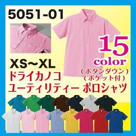 5.3オンス ドライカノコ ユーティリティーポロシャツ (ボタンダウン) (ポケット付) 5051-01 男女兼用 無地 XS,S,M,L,XL DRY吸水速乾 クールビズ・ユニフォーム 綿60% ポリエステル40% UVカット・消臭