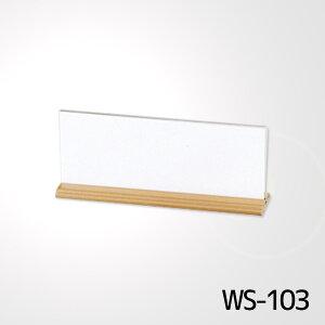 メニュースタンド 横長 WS-103 アクリル 木目ベース メニュー立て・メニュースタンド・三角POPスタンド