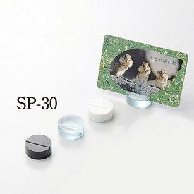 カードスタンド アクリル SP-30 丸 プライススタンド 黒・白・ガラス色