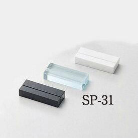 カードスタンド アクリル SP-31 角 プライススタンド 黒・白・ガラス色