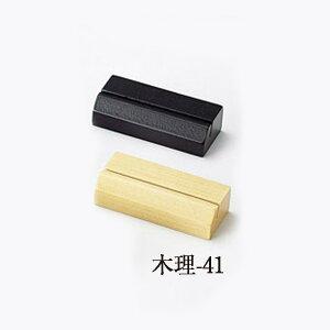 カードスタンド 木製 木理-41 角型 白木・黒木 プライススタンド