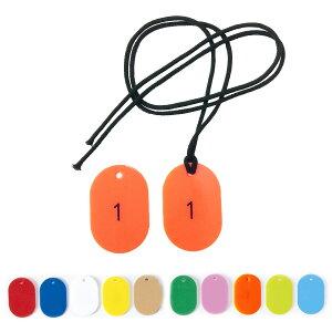 クローク札 CP-3S ひも付 ペア番号札2枚組・50個セット 番号札・番号プレート 赤・青・白・黄・茶・緑・桃 ピンク・オレンジ・草 黄緑・空 水色 全10色!