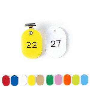 クローク札 CP-4S クリップ付 ペア番号札2枚組・50個セット 番号札・番号プレート 赤・青・白・黄・茶・緑・桃 ピンク・オレンジ・草 黄緑・空 水色 全10色!