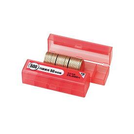 コインケース 500円硬貨用 50枚収納 M-500 オープン工業 業務用硬貨入れ