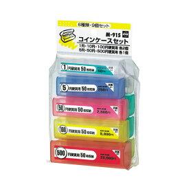 コインケースセット 6種類硬貨用 M-915 オープン工業 業務用硬貨入れ