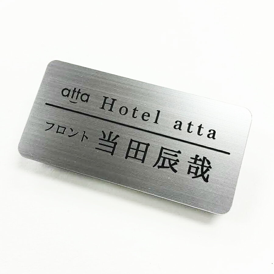 ネームプレート 二層板 銀+黒文字 60×30mm 制作代込み ピン・クリップ両用タイプ