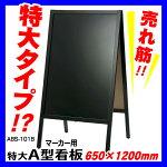 A型看板(特大)ブラックボードABS-101B木製両面・マグネット使用可・マーカー用