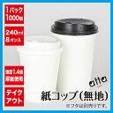 紙コップ SMT-280 無地 240ml(8オンス) 1000個パック