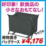 バッグケース(大)BR-103ブラック・ブラウンクローム+帆布仕様バックケース荷物入れバスケットサニタリーバスケット荷物置き台02P01Mar1
