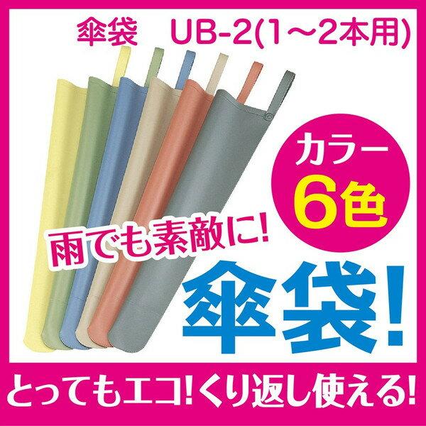 傘袋 UB-2(1〜2本用) レモン・グリーン・ブルー・ブラウン・サーモン・グレー かさケース 傘入れ 傘用ビニール 梅雨対策