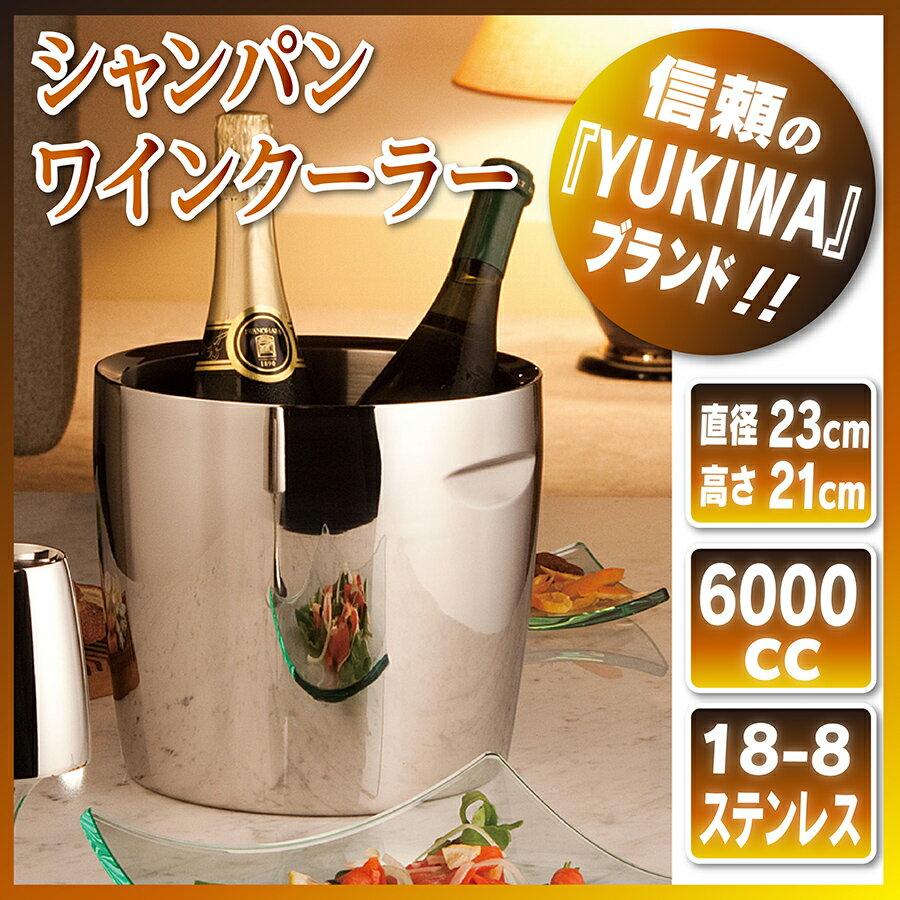 YUKIWA ユキワ ワインクーラー 6000cc 03275210 CHAMPAGNE COOLER ステンレス製 ホテル・バー・レストランにおすすめ