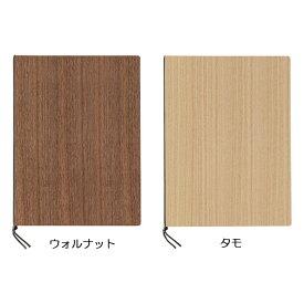 【あす楽対応】和風メニューブック 【A4】・4ページ仕様 紐タイプ WB-901 木製 合板メニュー ウォルナット・ナラ