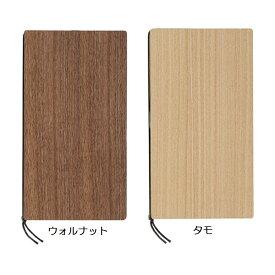 木製メニューブック 縦大・4ページ 紐タイプ WB-904 木製合板メニュー えいむ