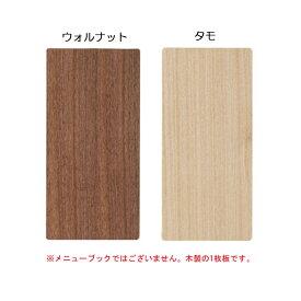木製メニューボード 縦小・両面使用可 WB-TS 基本ボード(合板) えいむ 名入れ印刷・彫刻は、別途お見積り