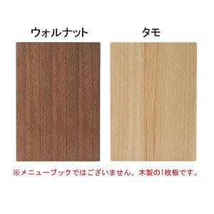 木製メニューボード B4・両面使用可 ※受注生産品 WB-B4 基本ボード(合板) えいむ 名入れ印刷・彫刻は、別途お見積り