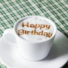 カフェアートステンシル Happy Birthday 2 LAS-0028 ラテ・アート デザインカプチーノ