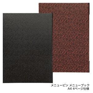 和風メニューブック A4・4ページ ピンタイプ 友禅-203 シンビ(SHIMBI)