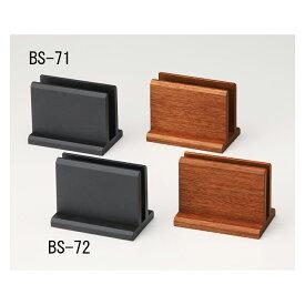 木製メニュー立て 120xH90x75xミゾ巾15mm メニューブックスタンド BS-72 えいむ