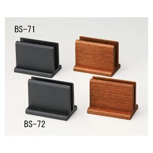 木製メニュー立て 120xH90x75xミゾ巾25mm メニューブックスタンド BS-71 えいむ