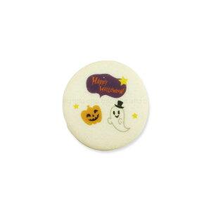 ハロウィンクッキー おばけカボチャ 可食プリント ミルククッキー 丸型 1セット10個 食べられる印刷 HLKS-0003 ★
