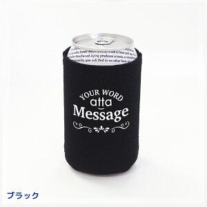 【本体ブラック】オリジナル クージー プリント 350ml缶がすっぽり 10個セット ギフトに プレゼントに