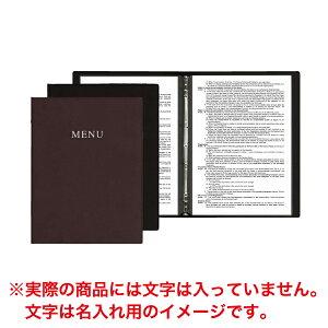 洋風メニューブック 【A4】・8ページ仕様 バインダータイプ スリムB-LKM シンビ(SHIMBI)