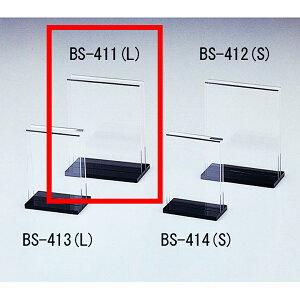 アクリルブックスタンドL 140xH180x77xミゾ巾20mm メニューブックスタンド BS-411(L) えいむ
