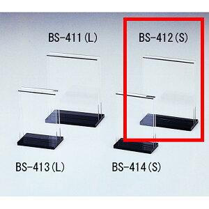 アクリルブックスタンドS 140xH180x65xミゾ巾10mm メニューブックスタンド BS-412(S) えいむ