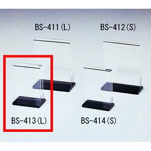 アクリルブックスタンドL 100xH140x67xミゾ巾20mm メニューブックスタンド BS-413(L) えいむ