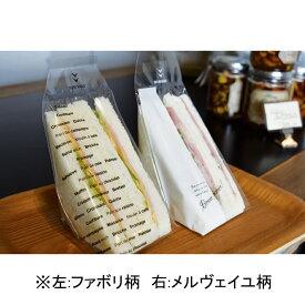 三角サンド袋No.70 70mm メルヴェイユ 100枚入り 36500342 サンドイッチ 包み紙
