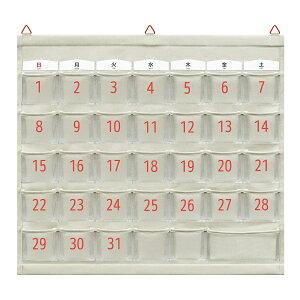 カレンダーポケット (Mサイズ) グレー S-501 ウォールポケット サキ(SAKI COLLECTION) 4990630501038【大判レターフォルダー・壁掛けポケット・サキ壁掛け収納】