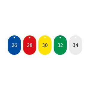 スチロール番号札(番号入) 小・26〜50番 BF-71 オープン工業 クローク札 青・赤・黄・緑・白 クロークチケット
