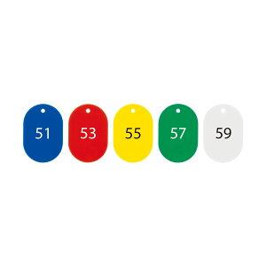 スチロール番号札(番号入) 大・51〜75番 BF-52 オープン工業 クローク札 青・赤・黄・緑・白 クロークチケット