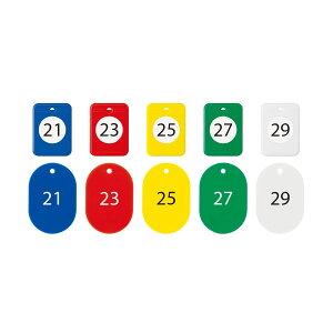 クロークチケット 21〜40番 BF-151 オープン工業 クローク札 青・赤・黄・緑・白 クロークチケット