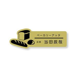 ネームプレート パン型 28×80mm 二層板(金・黒) オリジナル名入れ ピン・クリップ両用タイプ 制作代込み 完全オリジナルにて1個から作成可能!レーザー彫刻 パン屋さんにおすす