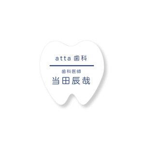 ネームプレート 歯型 50×50mm 二層板(白・青) オリジナル名入れ ピン・クリップ両用タイプ 制作代込み 完全オリジナルにて1個から作成可能!レーザー彫刻 歯医者さんにおすすめ