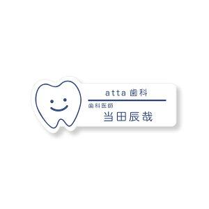 ネームプレート 歯型 28×76mm 二層板(白・青) オリジナル名入れ ピン・クリップ両用タイプ 制作代込み 完全オリジナルにて1個から作成可能!レーザー彫刻 歯医者さんにおすすめ