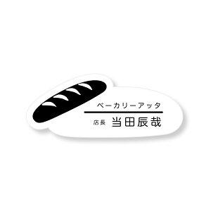 ネームプレート フランスパン型 33×80mm 二層板(白・黒) オリジナル名入れ ピン・クリップ両用タイプ 制作代込み 完全オリジナルにて1個から作成可能!レーザー彫刻 パン屋さん