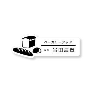 ネームプレート パン型 28×80mm 二層板(白・黒) オリジナル名入れ ピン・クリップ両用タイプ 制作代込み 完全オリジナルにて1個から作成可能!レーザー彫刻 パン屋さんにおすす