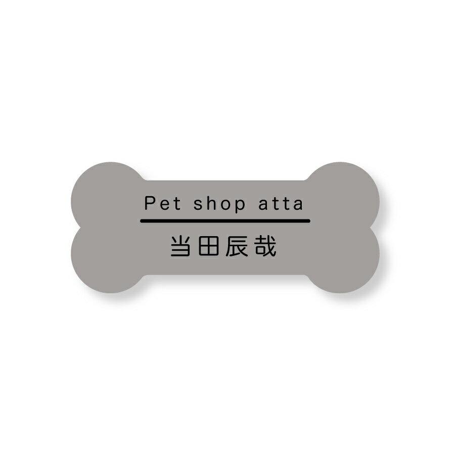 ネームプレート ホネ型 32×74mm 二層板(銀・黒) オリジナル名入れ ピン・クリップ両用タイプ 制作代込み 完全オリジナルにて1個から作成可能!レーザー彫刻  ペットショップ・動物病院におすすめ!